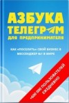 http://masterzau.ru/telegram-book